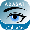 Adasat - Mobile Application